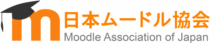 日本ムードル協会 Moodle Association of Japan