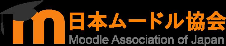 日本ムードル協会 Moodle Association of Japan のロゴ