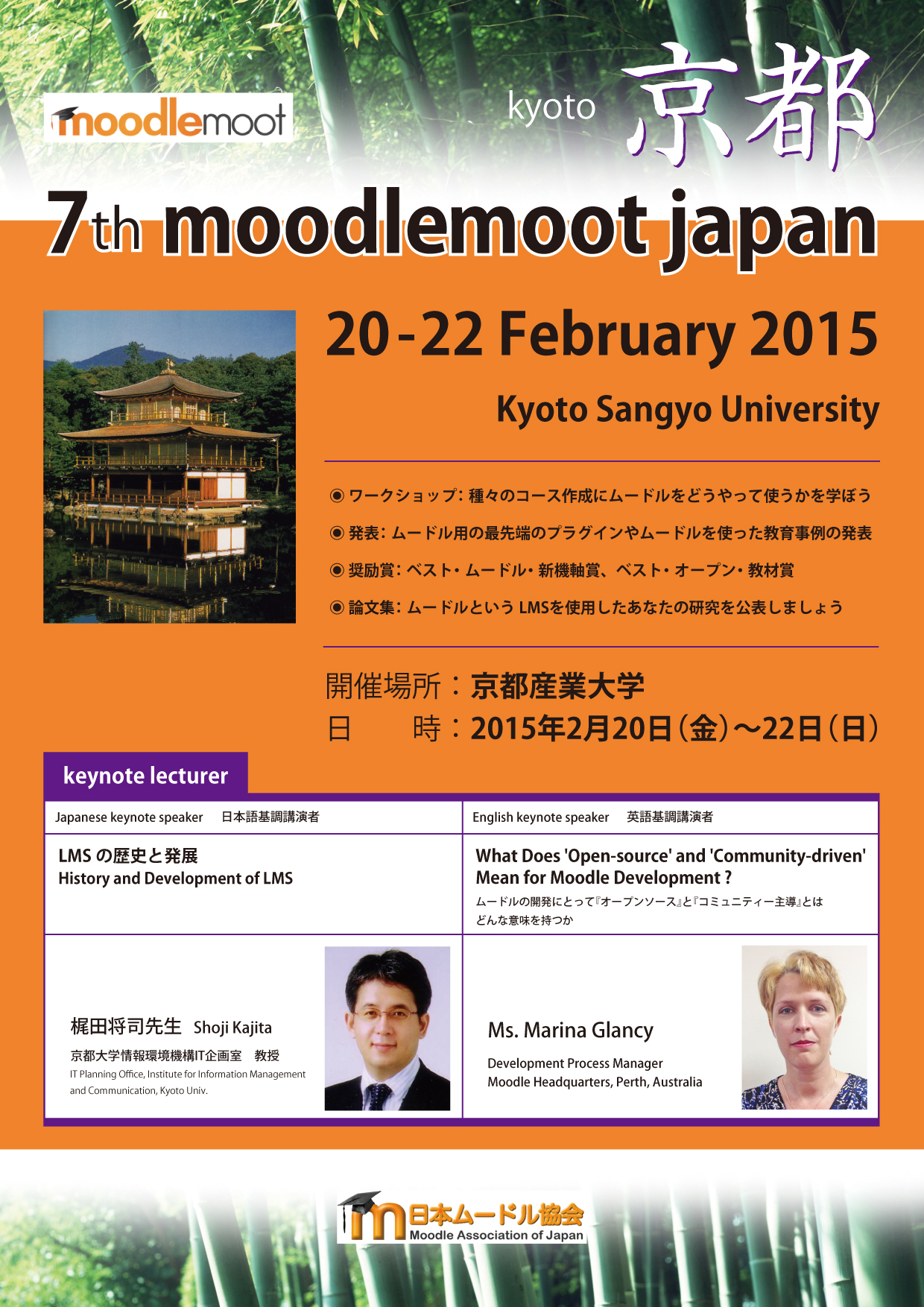 moot2015 info reg subs moot 2015 flyer j